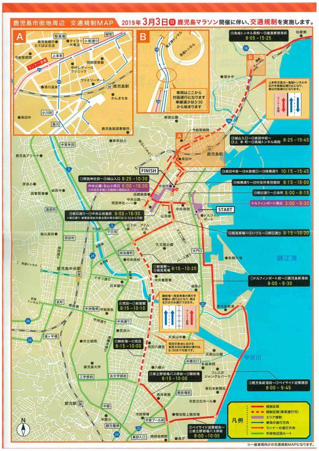 鹿児島マラソン2019 交通規制