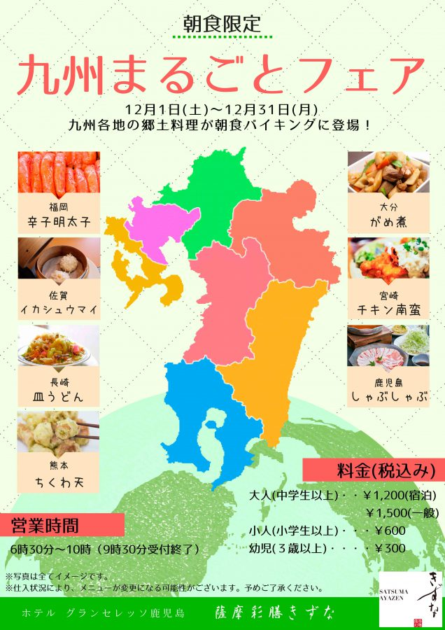 九州まるごとフェア