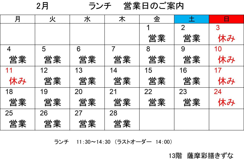 2月ランチ ディナー別カレンダー