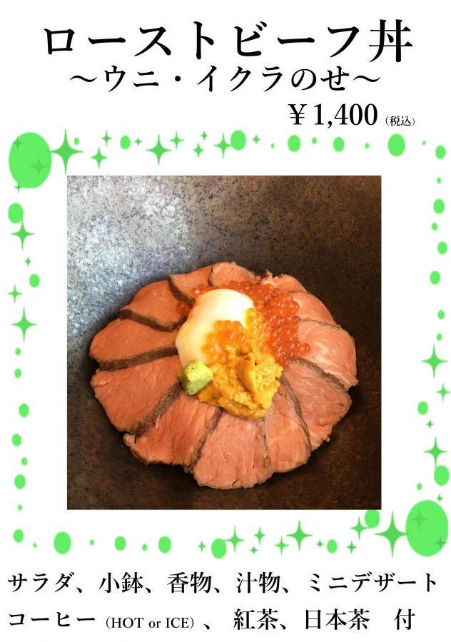 きずなメニュー ローストビーフ丼
