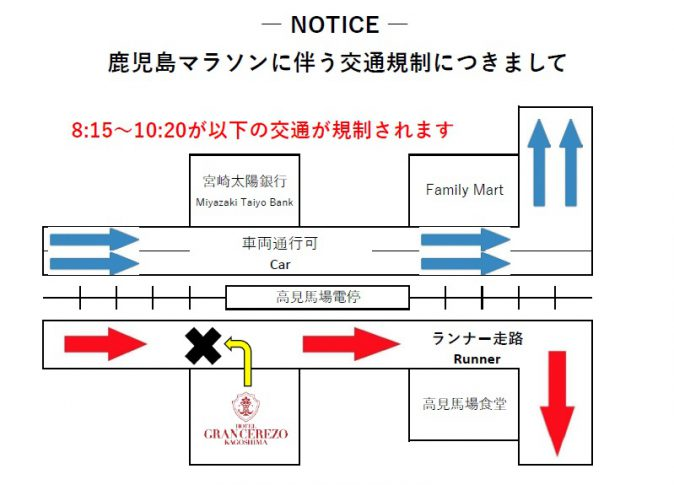 【ホテルグランセレッソ】鹿児島マラソン交通規制について
